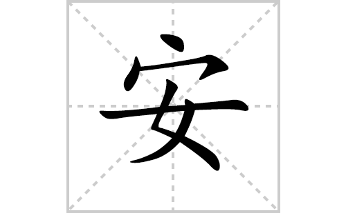 安的笔顺笔画怎么写(安的拼音、部首、解释及成语解读)