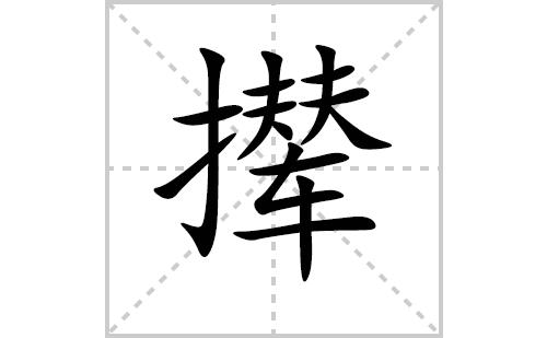 撵的笔顺笔画怎么写(撵的拼音、部首、解释及成语解读)