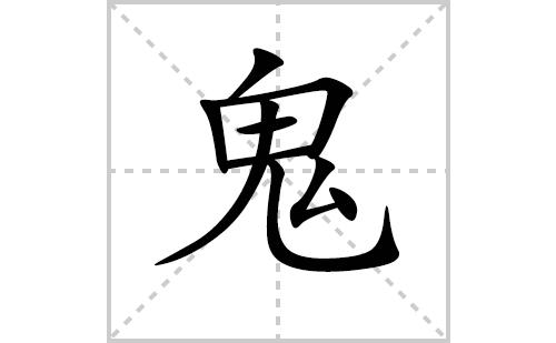 鬼的笔顺笔画怎么写(鬼的拼音、部首、解释及成语解读)