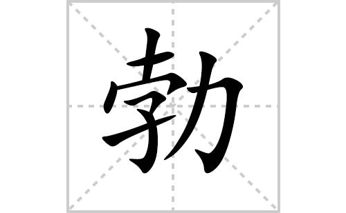 勃的笔顺笔画怎么写(勃的拼音、部首、解释及成语解读)
