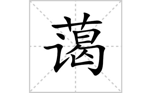 蔼的笔顺笔画怎么写(蔼的拼音、部首、解释及成语解读)