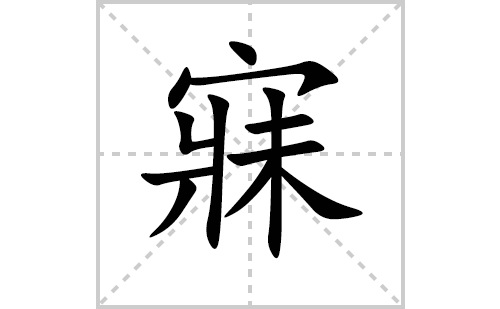 寐的笔顺笔画怎么写(寐的拼音、部首、解释及成语解读)