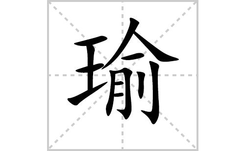 瑜的笔顺笔画怎么写(瑜的拼音、部首、解释及成语解读)