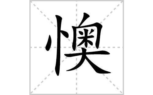懊的笔顺笔画怎么写(懊的拼音、部首、解释及成语解读)