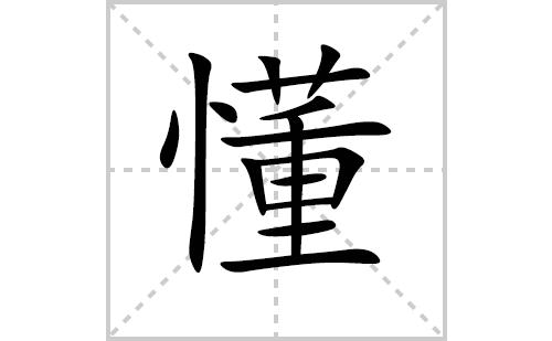 懂的笔顺笔画怎么写(懂的拼音、部首、解释及成语解读)