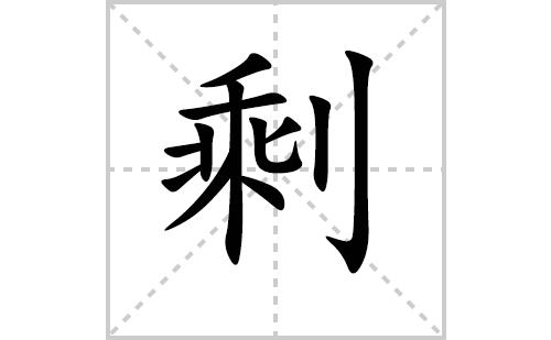 剩的笔顺笔画怎么写(剩的拼音、部首、解释及成语解读)