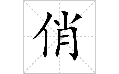 俏的笔顺笔画怎么写(俏的拼音、部首、解释及成语解读)