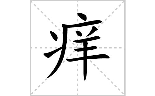 痒的笔顺笔画怎么写(痒的拼音、部首、解释及成语解读)