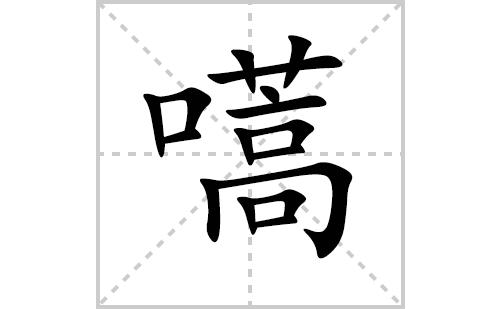 嚆的笔顺笔画怎么写(嚆的拼音、部首、解释及成语解读)