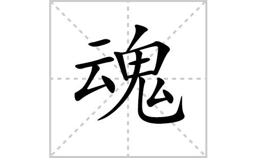 魂的笔顺笔画怎么写(魂的拼音、部首、解释及成语解读)