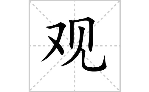 观的笔顺笔画怎么写(观的拼音、部首、解释及成语解读)