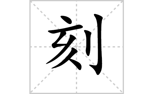 刻的笔顺笔画怎么写(刻的拼音、部首、解释及成语解读)
