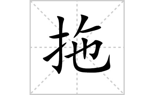 拖的笔顺笔画怎么写(拖的拼音、部首、解释及成语解读)