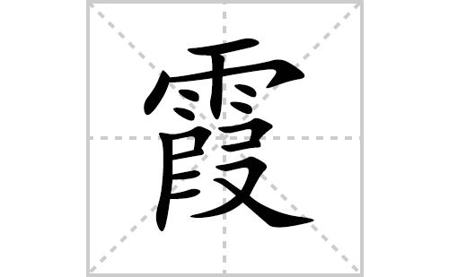霞的笔顺笔画怎么写(霞的拼音、部首、解释及成语解读)