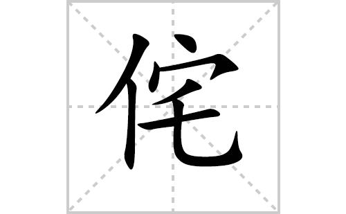 侘的笔顺笔画怎么写(侘的拼音、部首、解释及成语解读)
