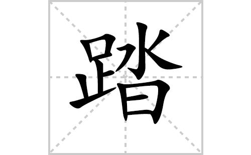 踏的笔顺笔画怎么写(踏的拼音、部首、解释及成语解读)