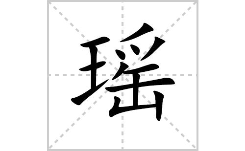 瑶的笔顺笔画怎么写(瑶的拼音、部首、解释及成语解读)