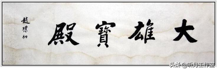 中国当代杰出书法家大师赵朴初五十幅经典书法作品赏析