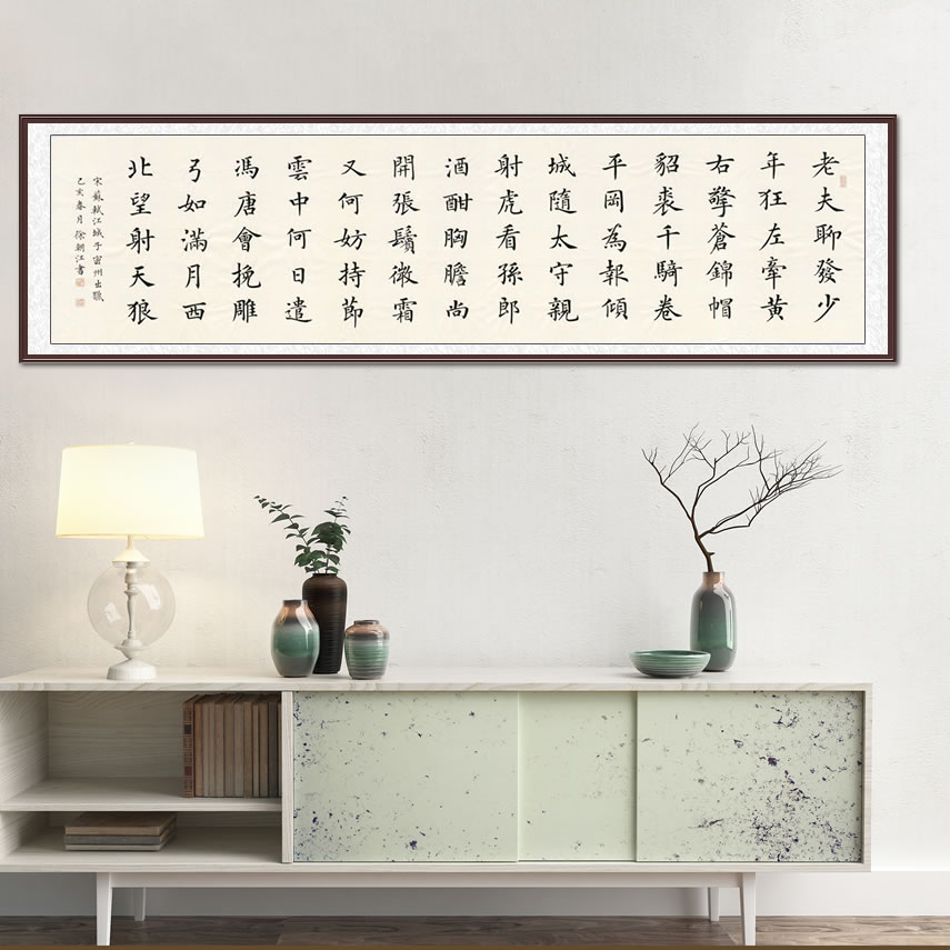 客厅字画写什么内容,书法状元徐朝江楷书佳作赏心悦目