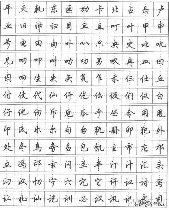 「愙斋书法」田英章硬笔行楷钢笔字帖600常用字