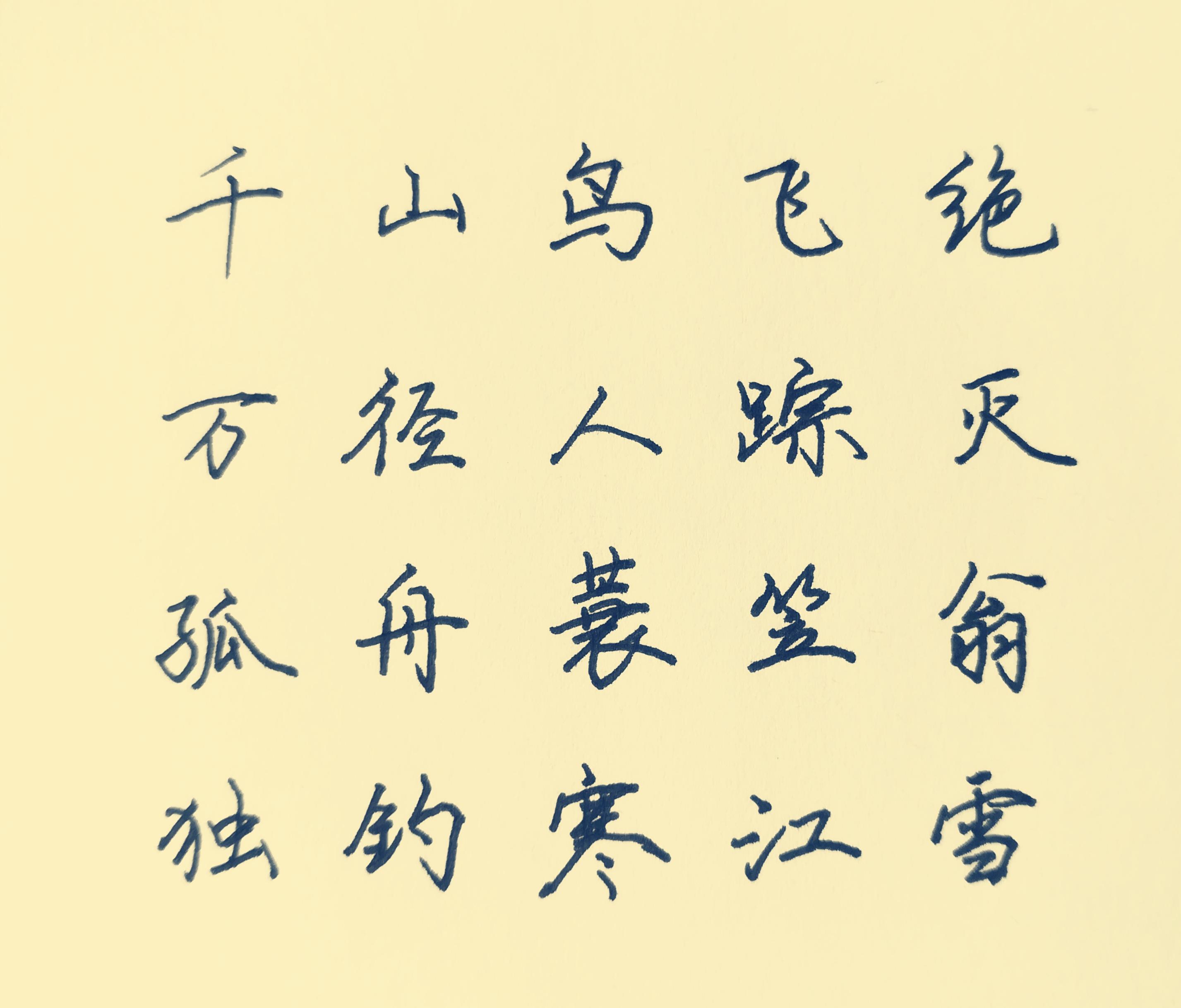 """喜欢""""硬笔行楷""""字体,可以练练这5首诗,字形、结构各不相同"""