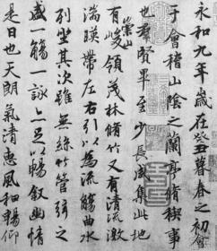 王羲之 兰亭 序 书法(王羲之