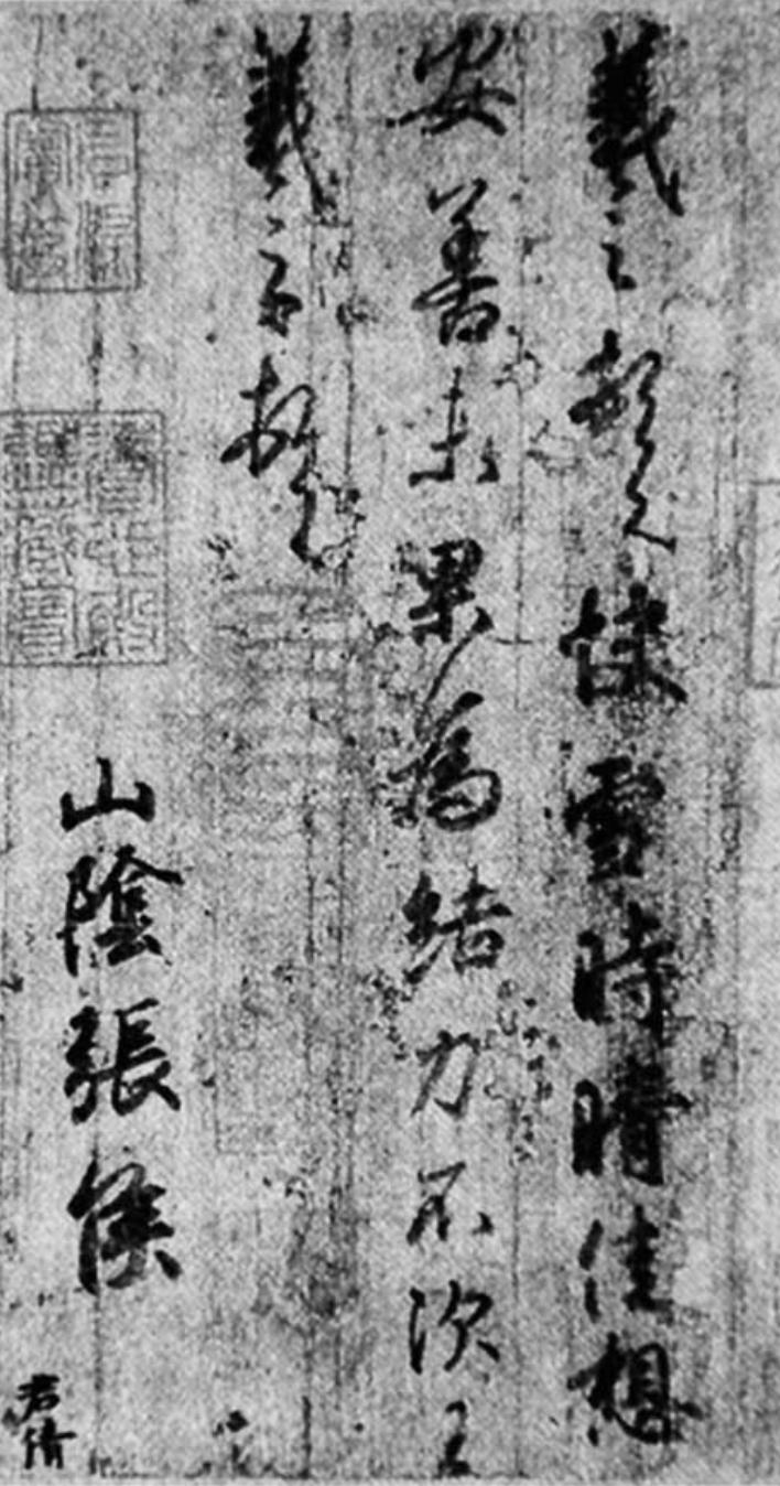 王羲之的书法艺术及其代表作《兰亭集序》