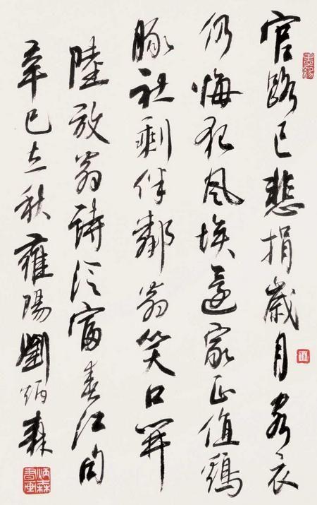 没曾想刘炳森的行草书竟如此惊艳,沉静沉着,个性强烈,雅俗共赏