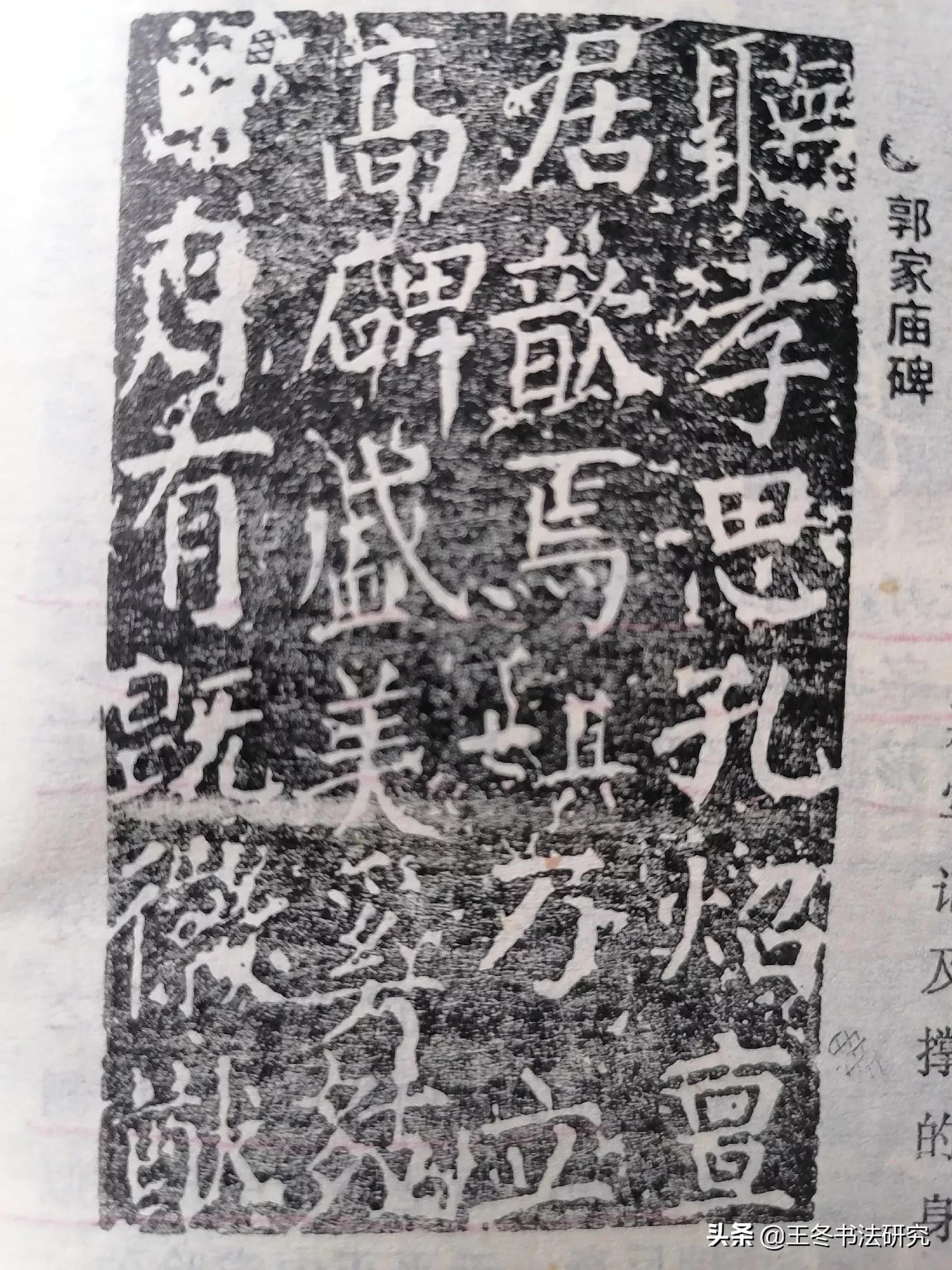 颜真卿10大楷书字帖