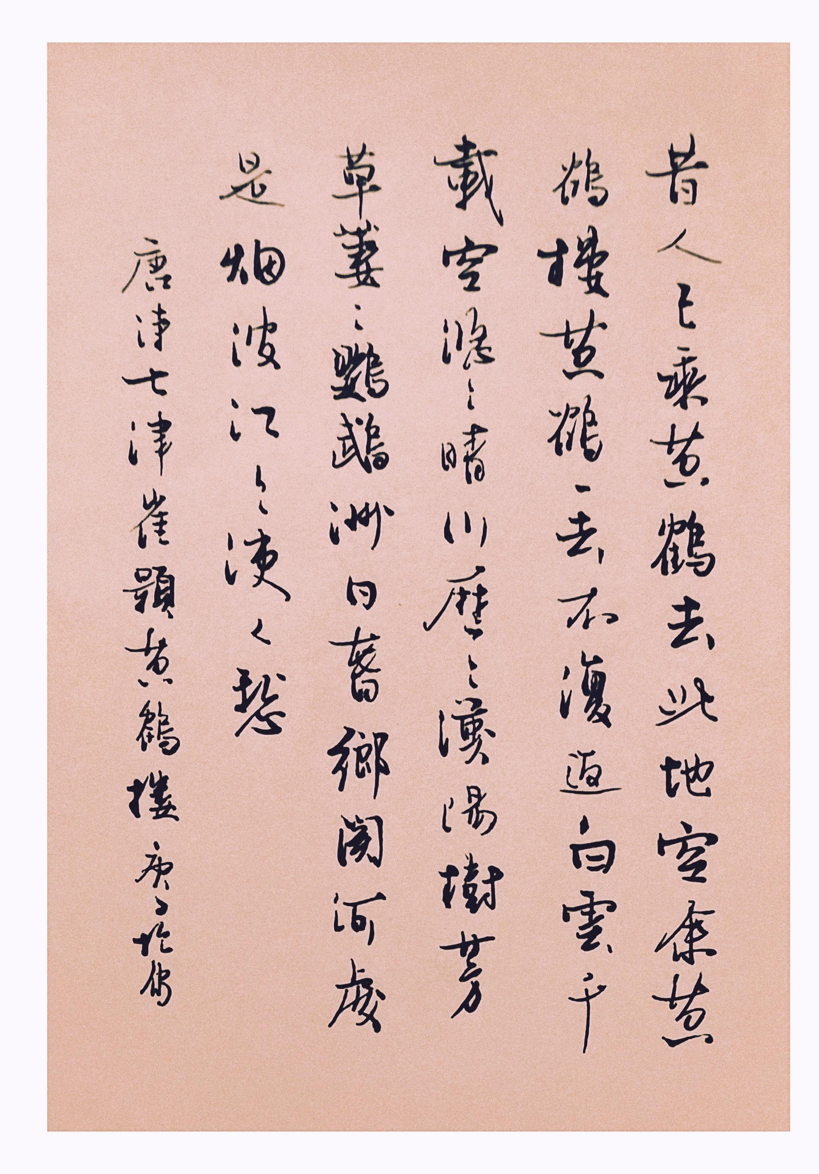 抱庸硬笔行书欣赏:这六首七言律诗,写出来就是为了流传千古的