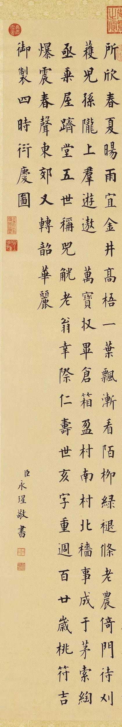 清中期四大书家之一:成亲王楷书欣赏