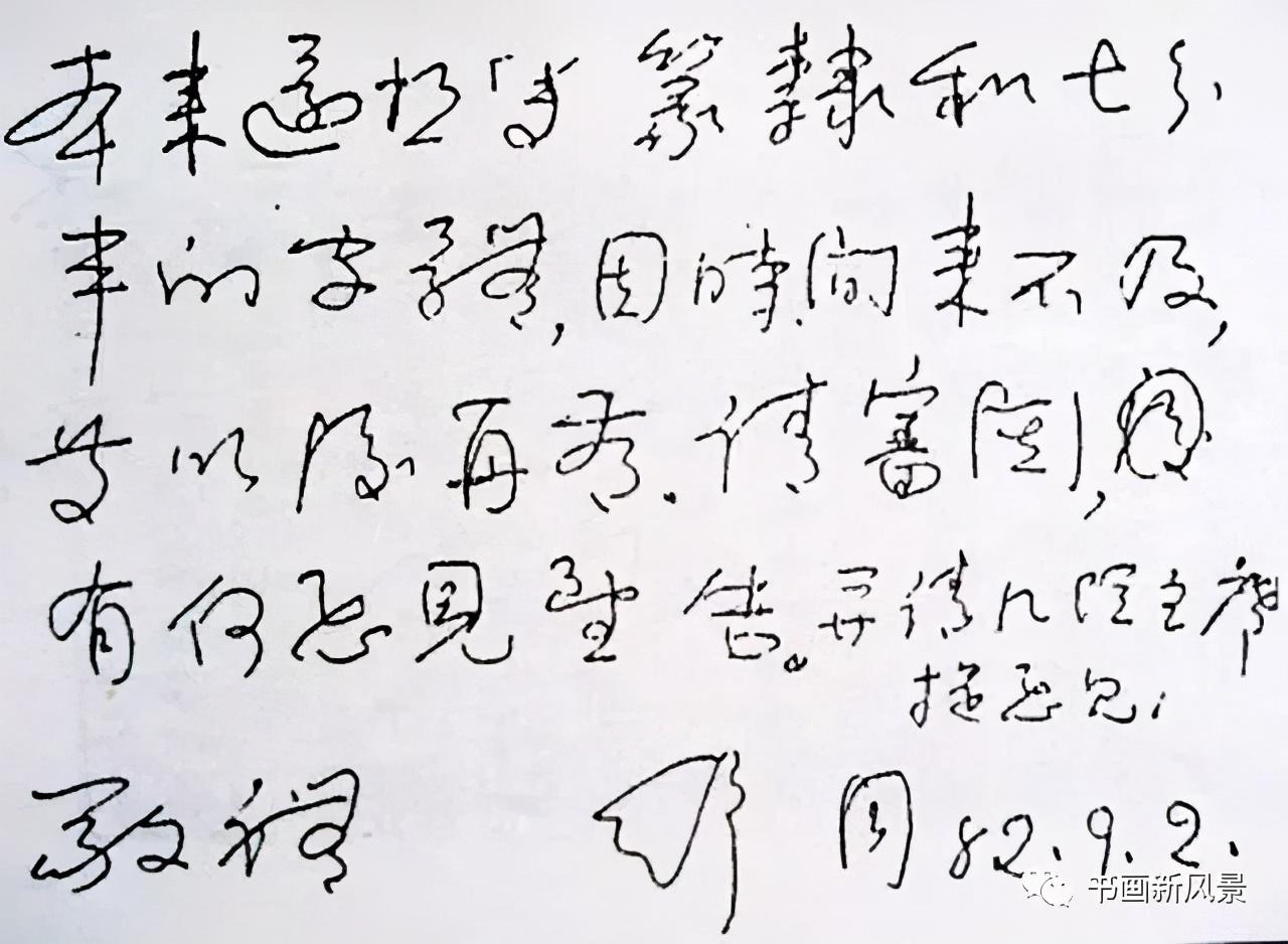 「书画欣赏」 六位书法大师的钢笔字