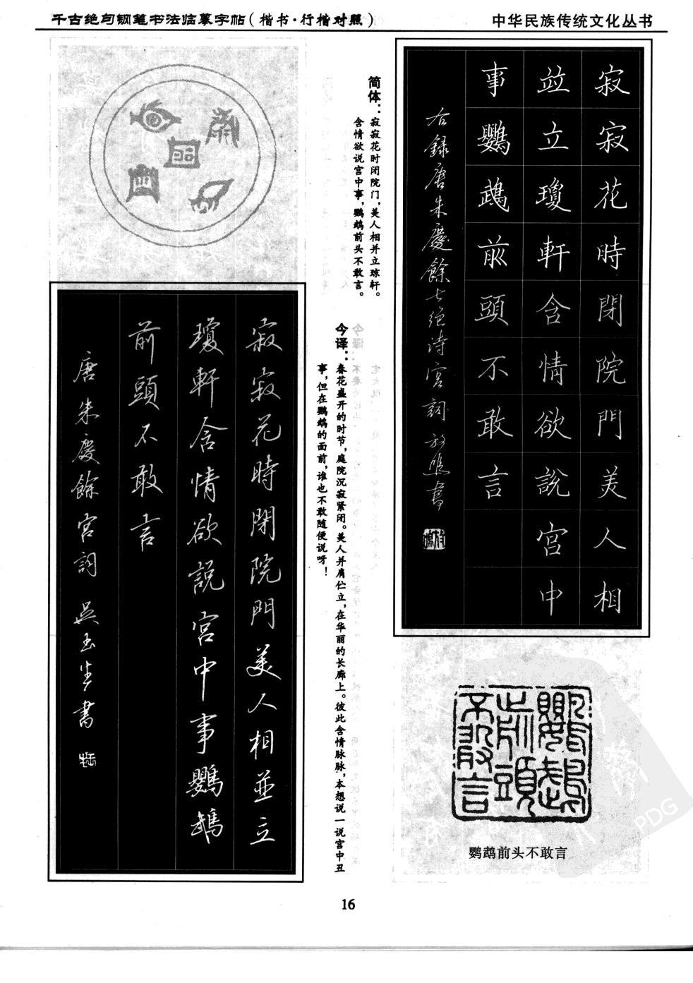 李放鸣吴玉生行楷对照钢笔临摹千古绝句(干货)