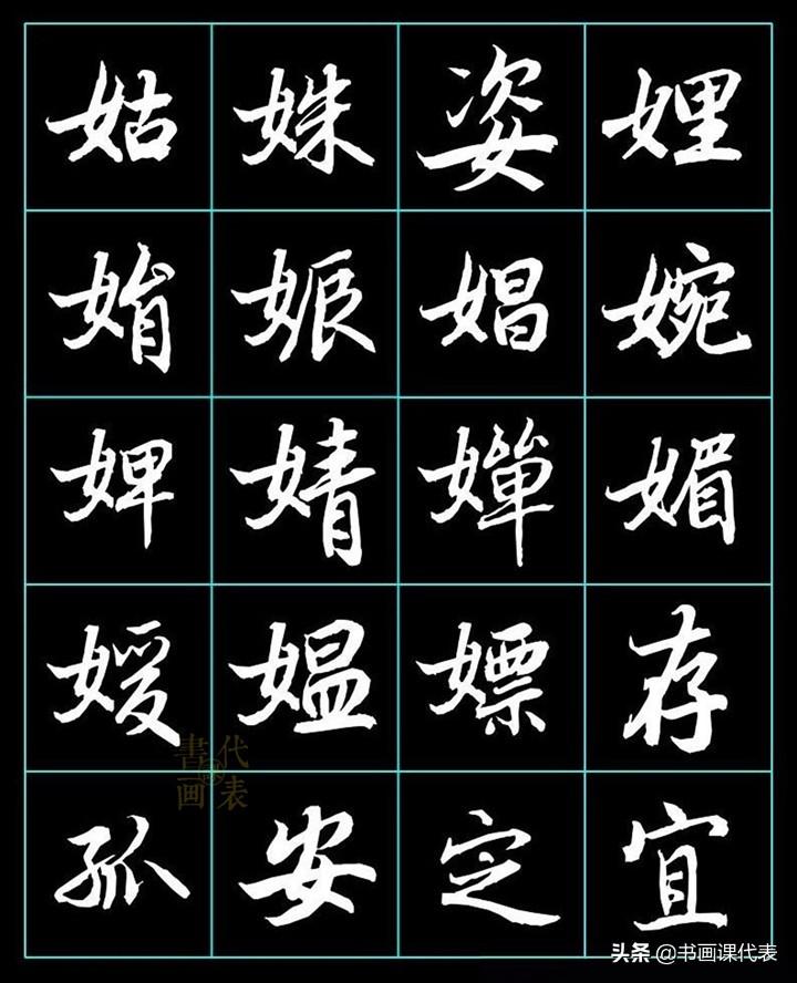 陆柬之700个行楷书法集字欣赏:用笔飘纵、浑然天成!可作字帖