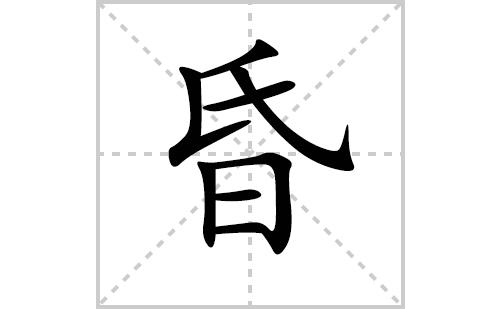 昏的笔顺笔画怎么写(昏的拼音、部首、解释及成语解读)