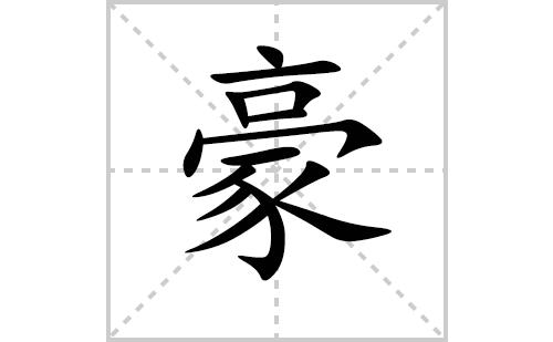 豪的笔顺笔画怎么写(豪的拼音、部首、解释及成语解读)