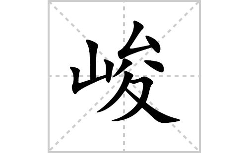 峻的笔顺笔画怎么写(峻的拼音、部首、解释及成语解读)