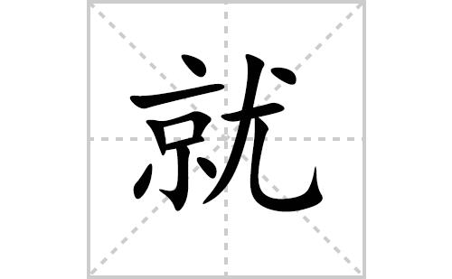 就的笔顺笔画怎么写(就的拼音、部首、解释及成语解读)