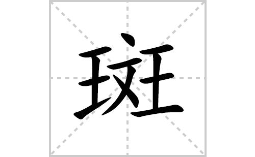 斑的笔顺笔画怎么写(斑的拼音、部首、解释及成语解读)