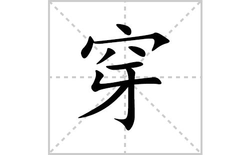 穿的笔顺笔画怎么写(穿的拼音、部首、解释及成语解读)