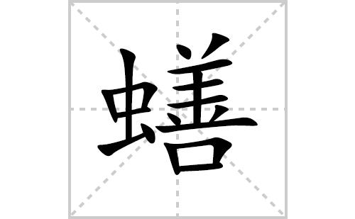 蟮的笔顺笔画怎么写(蟮的拼音、部首、解释及成语解读)