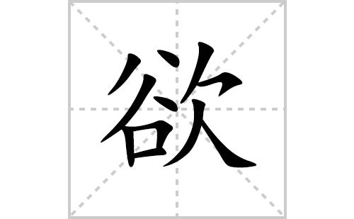 欲的笔顺笔画怎么写(的拼音、部首、解释及成语解读)