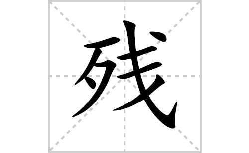 残的笔顺笔画怎么写(残的拼音、部首、解释及成语解读)