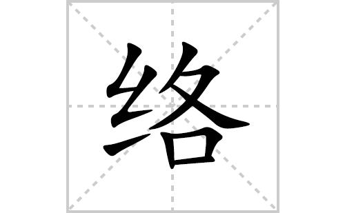 络的笔顺笔画怎么写(络的拼音、部首、解释及成语解读)
