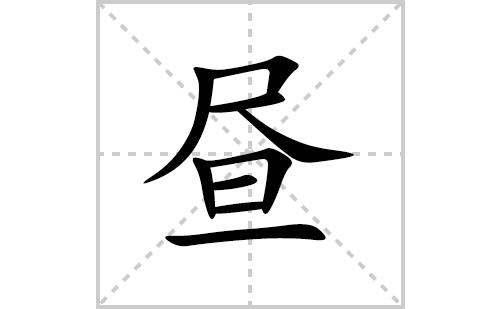 昼的笔顺笔画怎么写(昼的拼音、部首、解释及成语解读)