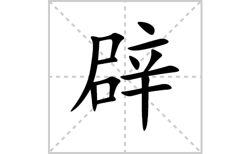 辟的笔顺笔画怎么写(辟的拼音、部首、解释及成语解读)