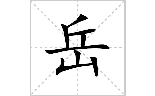 岳的笔顺笔画怎么写(岳的拼音、部首、解释及成语解读)
