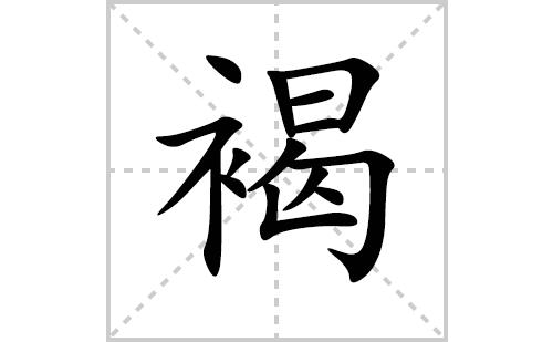 褐的笔顺笔画怎么写(褐的拼音、部首、解释及成语解读)