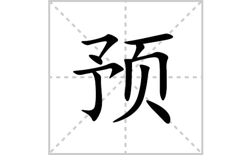 预的笔顺笔画怎么写(预的拼音、部首、解释及成语解读)