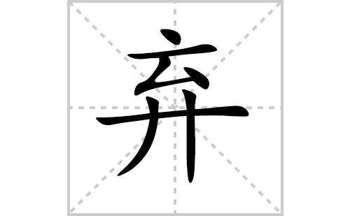 弃的笔顺笔画怎么写(弃的拼音、部首、解释及成语解读)